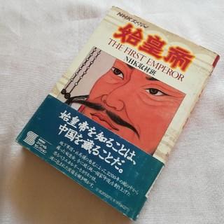 【中古】始皇帝(人文/社会)