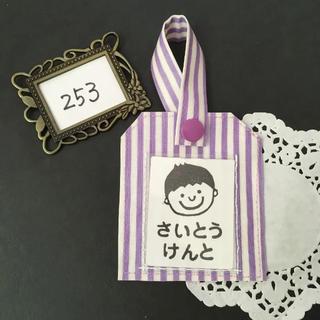 【現品 no.253】名前タグ*ストライプ  紫(ネームタグ)