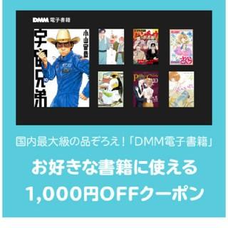 ディーエムエム(DMM)のDMM電子書籍 1000円分(その他)