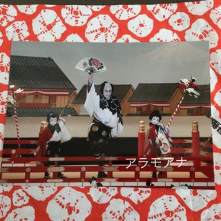 市川 海老蔵 初春歌舞伎公演 1月 公式大判お写真♡素晴らしい(伝統芸能)
