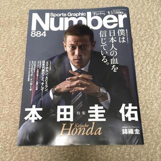sports graphic number 本田圭佑(趣味/スポーツ)