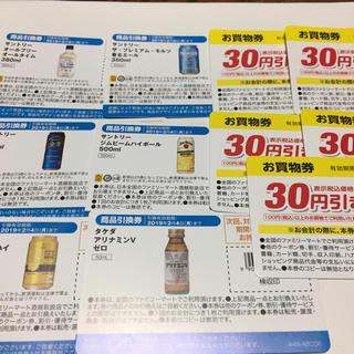 ファミリーマート商品引き換え券(その他)