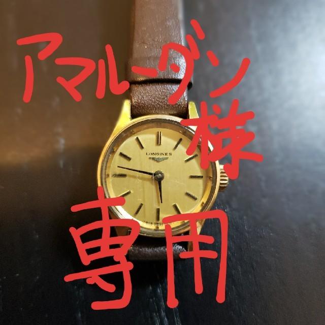 LONGINES - ロンジン腕時計の通販