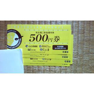 ココイチ2000円分☆(その他)