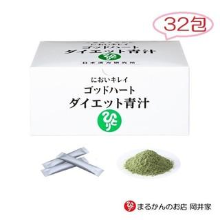 ダイエット青汁32包(銀座まるかん)(青汁/ケール加工食品 )