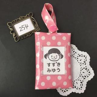 【現品 no.254】名前タグ&ポケットティッシュケース*ドット ピンク(ネームタグ)