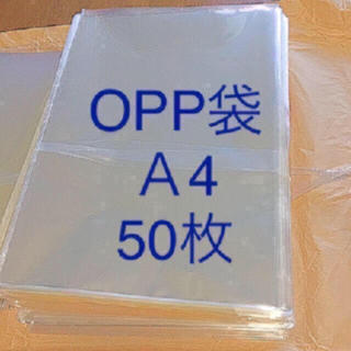A4 OPP袋 50枚(ラッピング/包装)