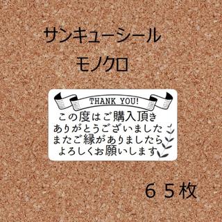 サンキューシール モノクロ 65枚 梱包資材(ラッピング/包装)