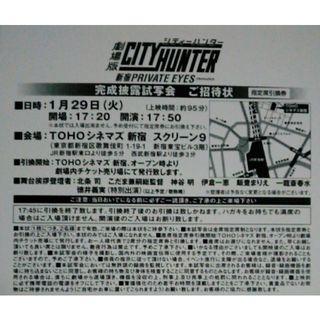 完成披露試写会 1/29 劇場版 シティーハンター 舞台挨拶有 2名 新宿(邦画)