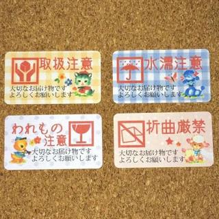 ケアシール 4種 65枚 取扱注意 水濡厳禁 われもの注意 梱包資材 注意シール(ラッピング/包装)