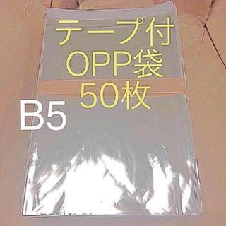 B5 テープ付き OPP袋 50枚(ラッピング/包装)