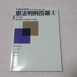憲法判例百選 Ⅰ 第6版(人文/社会)