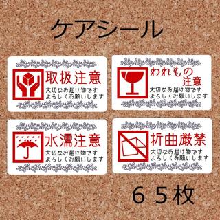 ケアシール シック 4種 65枚 取扱注意 折曲厳禁 梱包資材(ラッピング/包装)