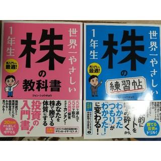 株の教科書二冊セット