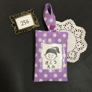 【現品 no.256】名前タグ&ポケットティッシュケース*ドット 紫(ネームタグ)