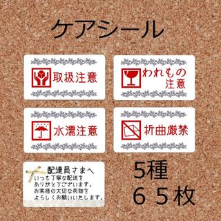 ケアシールと配達員さんへメッセージシール 5種 シック 65枚 梱包資材(ラッピング/包装)