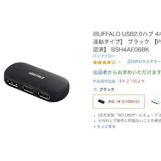 バッファロー(Buffalo)の節電USBハブ BSH4AE06BK(家庭用ゲーム本体)