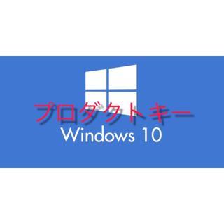 Windows10 プロダクトキー 正規品(デスクトップ型PC)