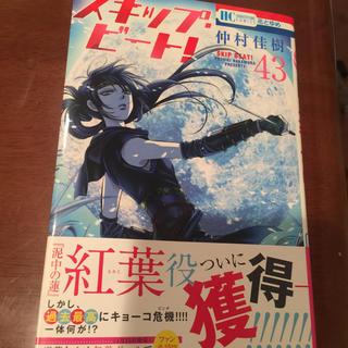 ハクセンシャ(白泉社)のスキップビート43巻(少女漫画)