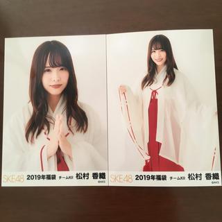 エスケーイーフォーティーエイト(SKE48)のSKE48 松村香織 2019年 福袋 生写真 AKB(アイドルグッズ)