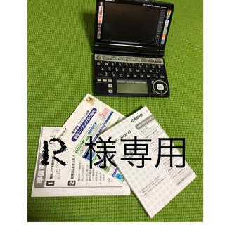 カシオ(CASIO)の電子辞書 CASIO  EX-word   XD-A6600(その他)