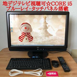 フジツウ(富士通)の地デジチューナー・ブルーレイ・タッチパネル搭載!CORE i5 一体型パソコン(デスクトップ型PC)
