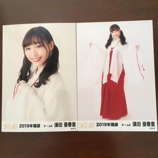 エスケーイーフォーティーエイト(SKE48)のSKE48 須田亜香里 2019年 福袋 生写真 2枚セット AKB(アイドルグッズ)