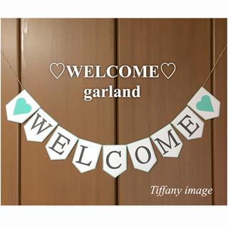 ガーランド ティファニーブルー welcome(ガーランド)