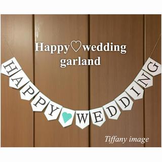 ティファニー風 ガーランド Happywedding(ガーランド)