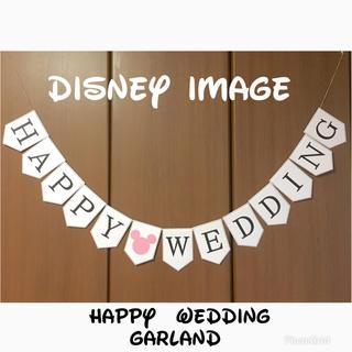 ガーランド Happywedding(ガーランド)