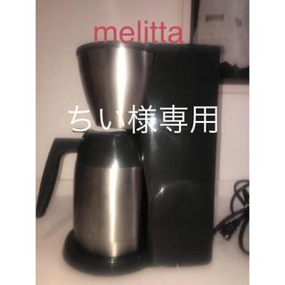 メリタ コーヒーメーカー(コーヒーメーカー)