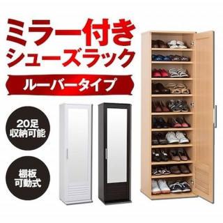 ☆全3色☆ミラー付きシューズボックス(玄関収納)