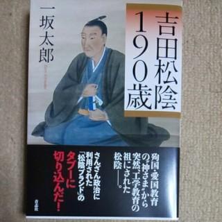 新刊 一坂太郎『吉田松陰190歳』(青志社)(人文/社会)