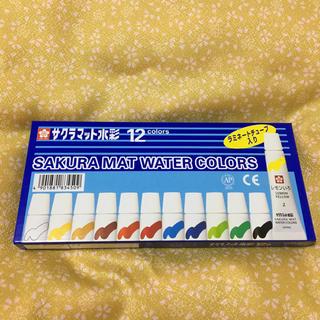 サクラ(SACRA)のサクラカラー 絵の具 12色(絵の具/ポスターカラー )