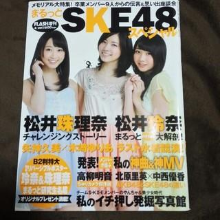 エスケーイーフォーティーエイト(SKE48)のまるっとSKEスペシャル(アイドルグッズ)