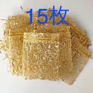 オーガンジー巾着    15枚(ラッピング/包装)