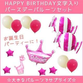 お誕生日 ハッピーバースデー バルーン 風船 14個セット ピンク(その他)