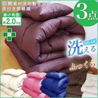 ☆爆売れ☆洗える 布団セット 3点セット シングル(布団)