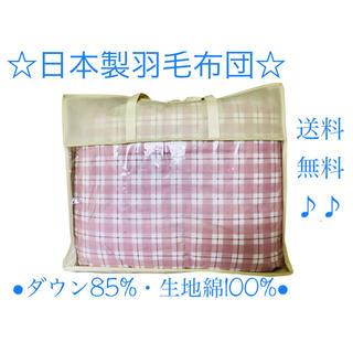 ⭕️冬用暖かい羽毛布団・立体キルト・ダウン85%・生地綿100%・送料無料♪(布団)
