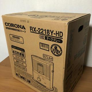 コロナ CORONA RX-2218Y-HD ダークグレー(ストーブ)