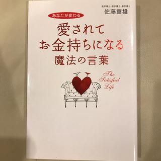 愛されてお金持ちになる魔法の言葉  (佐藤富雄)(ノンフィクション/教養)