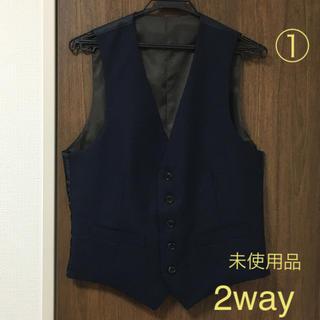 未使用品 2wayフォーマル スーツ ベスト (スーツベスト)