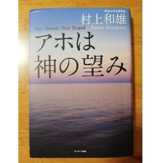 「アホは神の望み」 村上和雄(ノンフィクション/教養)