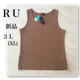 アールユー(RU)の新品♡ru♡3L♡大きいサイズ♡ワイド リブ タンクトップ♡丸井♡キャメル(タンクトップ)