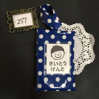 【現品 no.257】名前タグ&ポケットティッシュケース*ドット 紺色(ネームタグ)