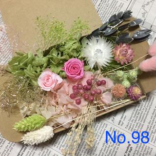 No.98  花材詰め合わせ(プリザーブドフラワー)