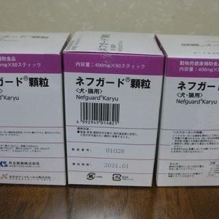 ネフガード顆粒(犬・猫用) 3箱