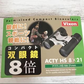 コンパクト双眼鏡 8倍(登山用品)