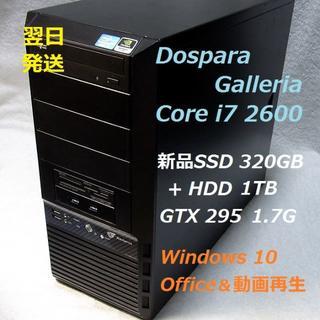 i7-2600 新品SSD320GB+HDD1TB GTX295 USB3.0(デスクトップ型PC)