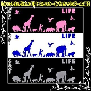 ⭐2枚で値引⭐20cm【LIFE-それぞれの生活:バスケットボール編】ステッカー(バスケットボール)